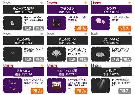 110329_items.jpg