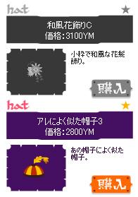 20090707-03.jpg