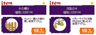 liv-20091103-01.jpg