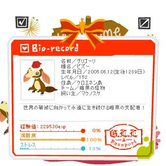 liv20081222-02.jpg