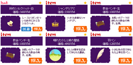 livly-20110614-02.png