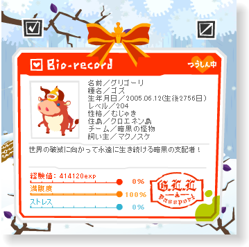 livly-20121227-01.png