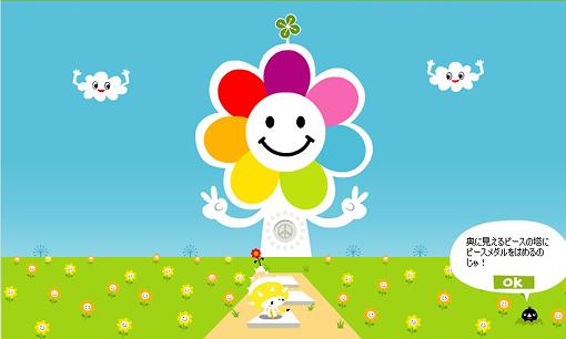 mero20081215-02.jpg
