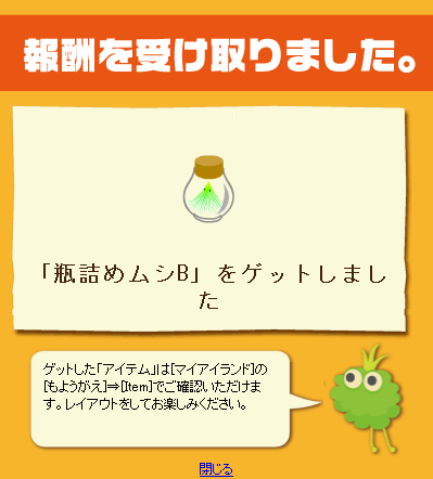 livly-20110426-02.png