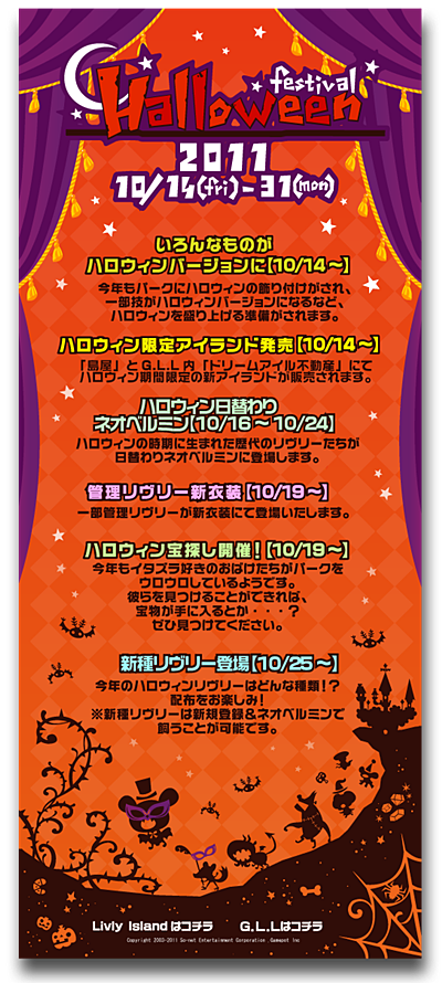 livly-20111011-04.png
