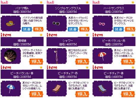 110726_item.jpg