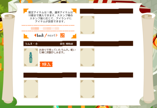 livly-20110803-12.png
