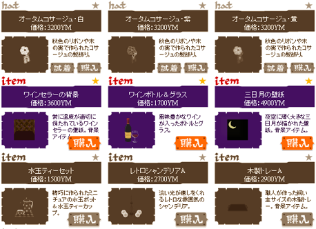 livly-20110920-03.png