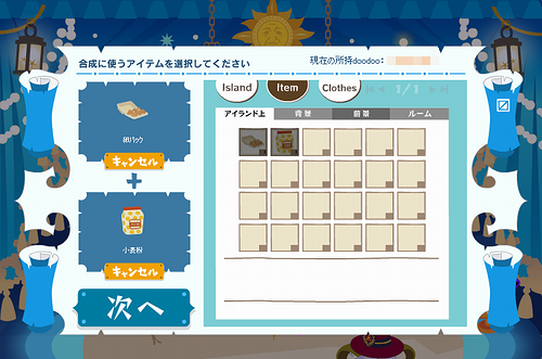 livly-20110921-03.png