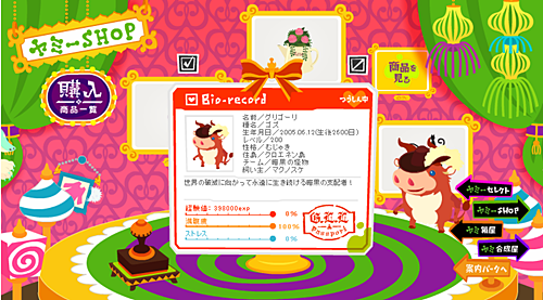 livly-20120725-01.png