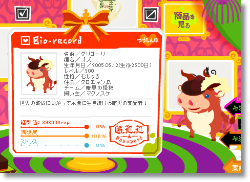 livly-20120725-02.png
