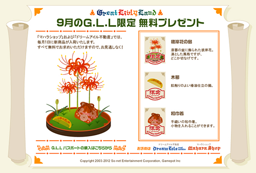 livly-20120901-02.png