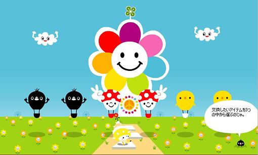 mero20081215-03.jpg
